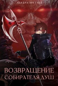 Глеб Кондратюк «Возвращение Собирателя Душ. Путь на трон»