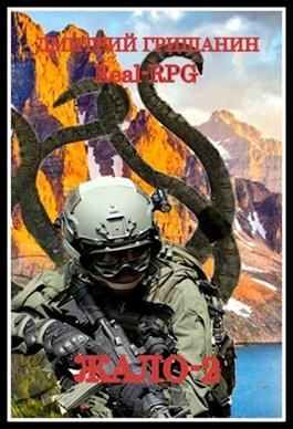 Гришанин Дмитрий Анатольевич «Real-RPG. Жало-2»