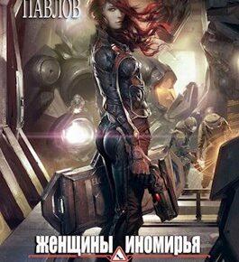 Игорь Павлов «Женщины Иномирья. Половое превосходство»