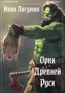 Иван Лагунин «Орки Древней Руси»