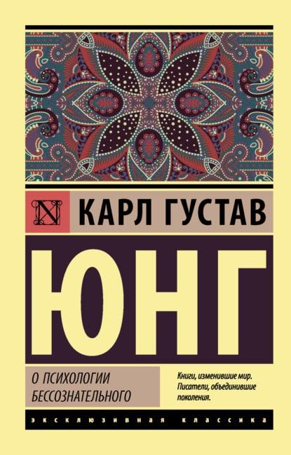 Карл Густав Юнг «О психологии бессознательного»