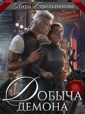 Кира Стрельникова «Добыча демона»