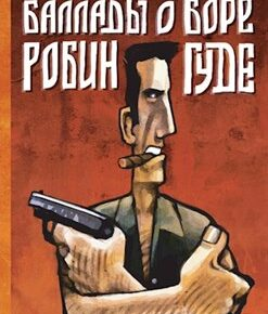 Кирилл Еськов «Баллады о Боре-Робингуде»