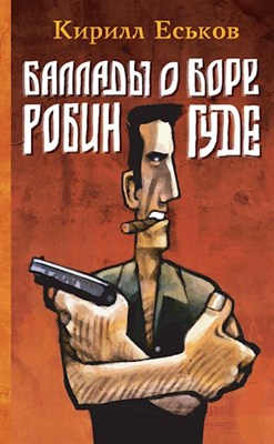 Кирилл Еськов « Баллады о Боре-Робингуде»