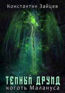 Константин Зайцев «Темный друид. Коготь Малануса»