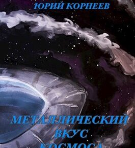 Корнеев Юрий «Металлический вкус космоса»