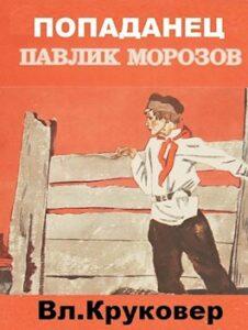 Krukover «ПОПАДАНЕЦ Павлик Морозов»