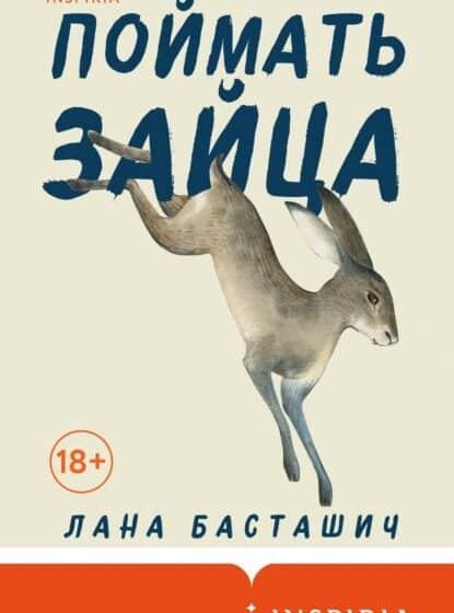 Лана Басташич «Поймать зайца»