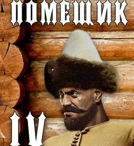 Ланцов Михаил Алексеевич «Помещик. Том 4. Сотник»