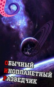 Лемор «ОИР. Обычный Инопланетный Разведчик»