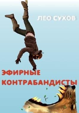 Лео Сухов «Эфирные контрабандисты»