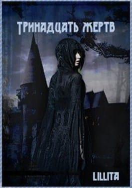 Lillita «Тринадцать жертв»