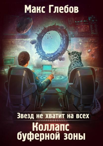 Макс Глебов «Звезд не хватит на всех. Коллапс Буферной Зоны»