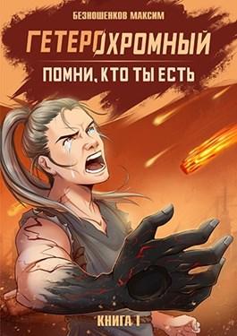 Максим Безношенков «Гетерохромный. Книга первая - Помни, кто ты есть»