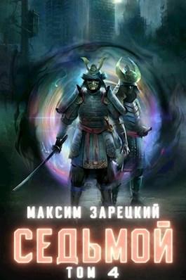 Максим Зарецкий «Седьмой. Том 4»