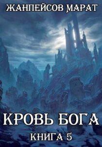 Марат Жанпейсов (TheMJdex) «Кровь Бога. Книга пятая»
