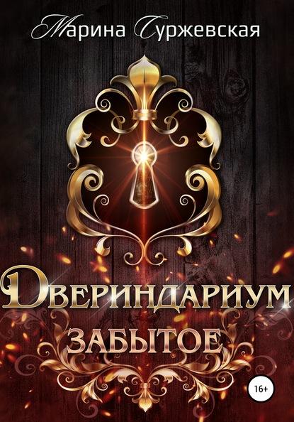 Марина Суржевская «Двериндариум. Забытое»