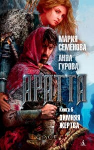 Мария Семёнова, Анна Гурова «Аратта. Книга 5. Зимняя жертва»