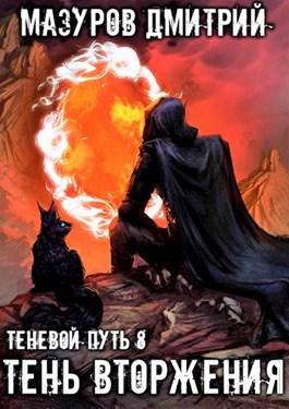 Мазуров Дмитрий «Теневой путь 8. Тень вторжения»