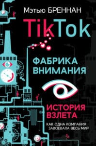 Мэтью Бреннан «TikTok Фабрика внимания История взлета»