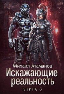 Михаил Атаманов «Искажающие Реальность-8»