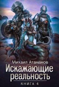 Михаил Атаманов «Искажающие реальность-4»