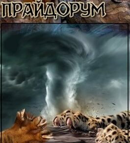 Миледи W «Прайдорум»