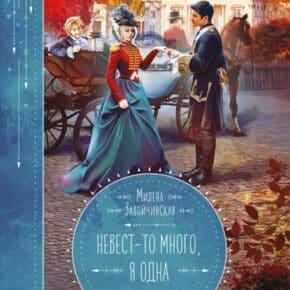 Милена Завойчинская «Невест-то много, я одна»