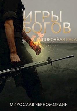 Мирослав Черномордин «Игры богов: Порочная раса»