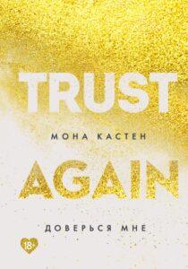 Мона Кастен «Доверься мне»