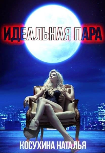Наталья Косухина «Идеальная пара»
