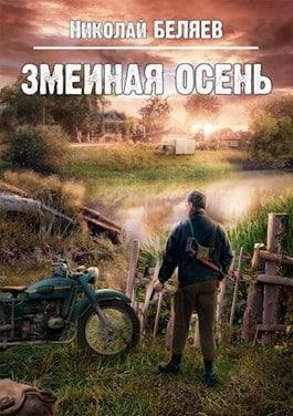 Николай Владимирович Беляев «Змеиная осень»