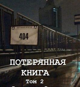 Олег Дивов «Потерянная книга. Том 2. Стальное Сердце.»