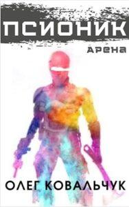 Олег Ковальчук «Псионик 1: Арена»