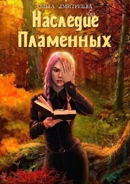 Ольга Дмитриева «Наследие Пламенных»