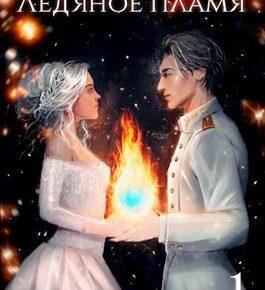 Ольга Ломтева «Ледяное пламя»