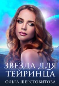 Ольга Шерстобитова «Звезда для тейринца»