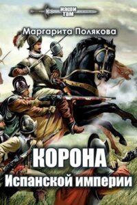 Полякова Маргарита «Корона Испанской империи»