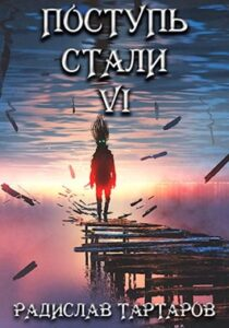 Радислав Тартаров «Поступь стали VI»
