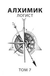Роман Романович «Алхимик 7. Логист»