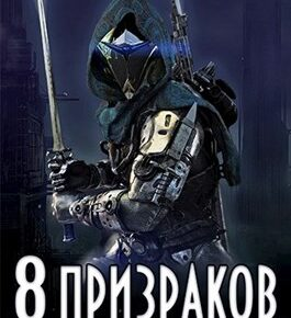 Роман Саваровский «8 Призраков. Ковчег 2»