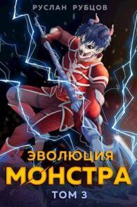 Руслан Рубцов «Эволюция монстра. Том 3»