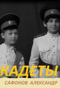 Сафонов Александр «Кадеты»