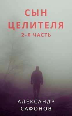 Сафонов Александр «Сын целителя 2»