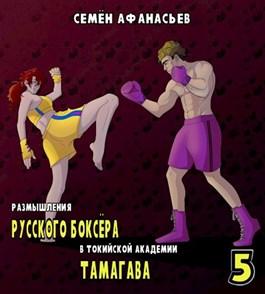 Семён Афанасьев «Размышления русского боксёра в токийской академии Тамагава 5»
