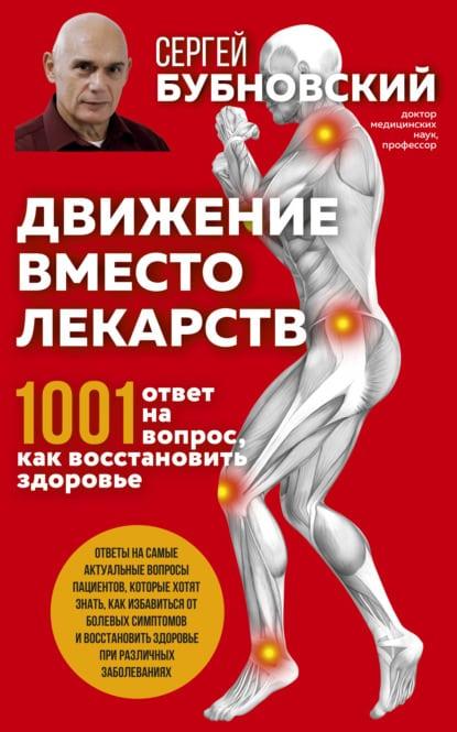 Сергей Бубновский «Движение вместо лекарств. 1001 ответ на вопрос как восстановить здоровье»