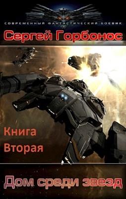 Сергей Горбонос (Toter) «Дом Среди Звезд. Книга Вторая»