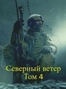 Сергей Ким «Врата: Северный ветер. Том 4»