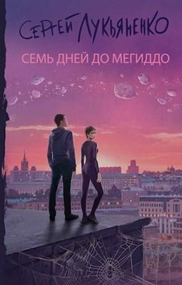 Сергей Лукьяненко «Семь дней до Мегиддо»