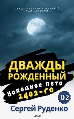 Сергей Руденко «Холодное лето 1402-го (том I и том II)»
